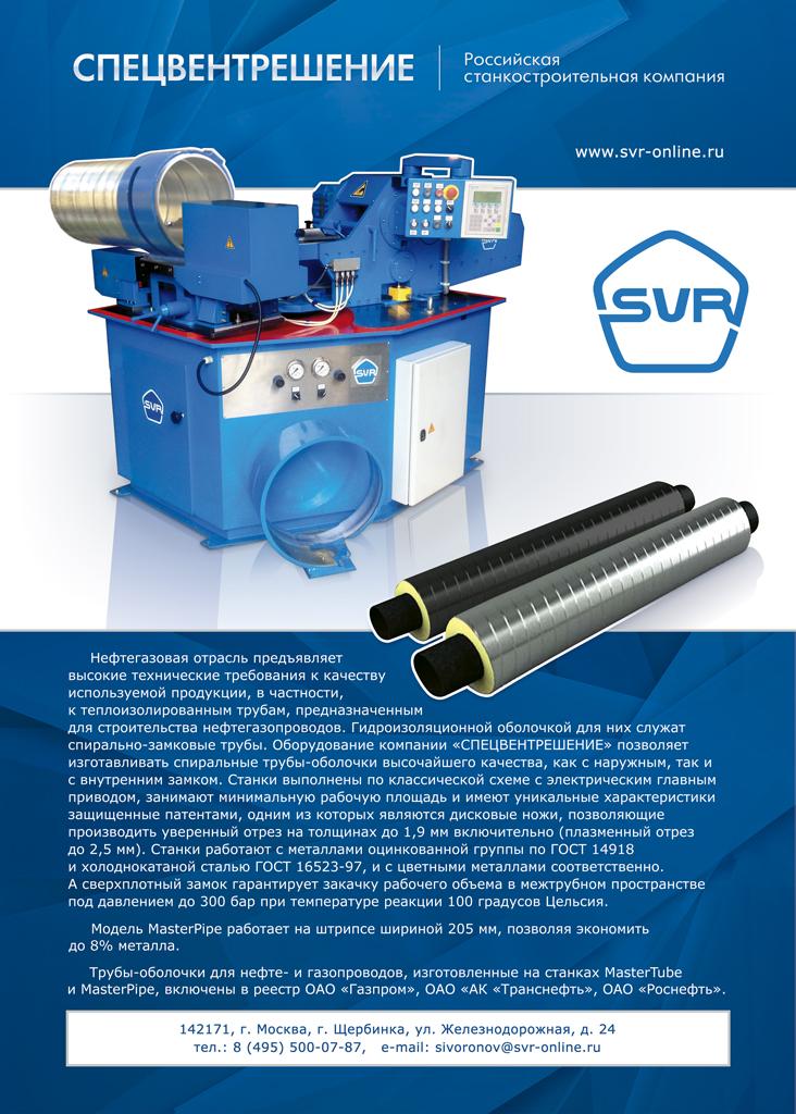 SVR SpiralDucter