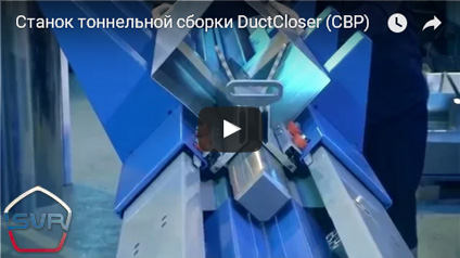 VIdeo DuctCloser ex MasterZipper