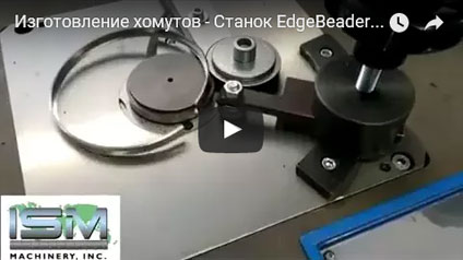 Video EdgeBeader 1
