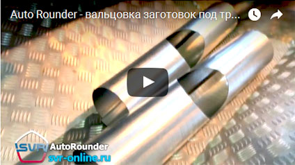 video Auto Rounder T pieces